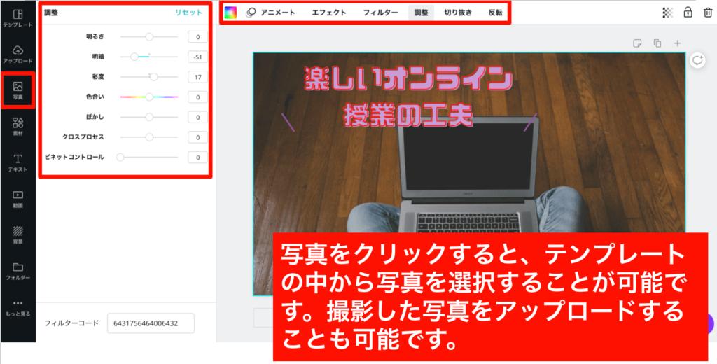 Canvaの画像調整画面のスクリーンショット