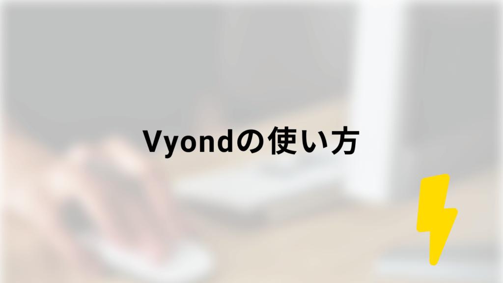 Vyondの使い方の画像