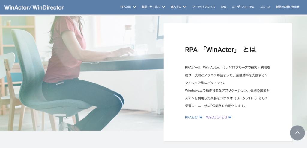 WinActorの公式サイトトップページのスクリーンショット