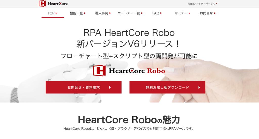 HeartCore Roboの公式サイトトップページのスクリーンショット