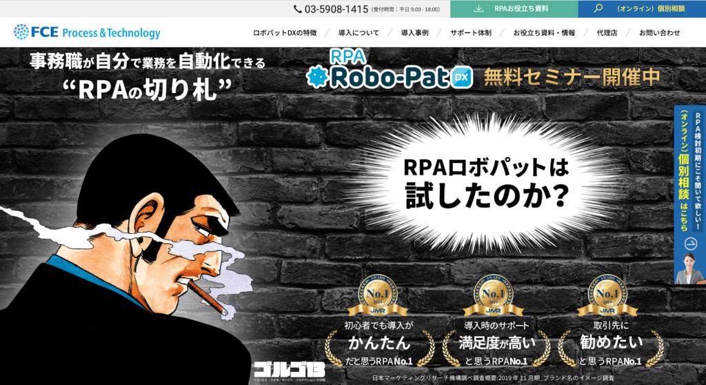 ロボパットの公式サイトトップページのスクリーンショット