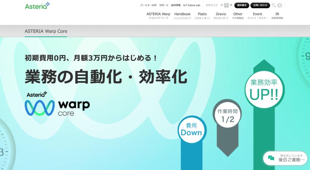 Asteriaの公式サイトトップページのスクリーンショット