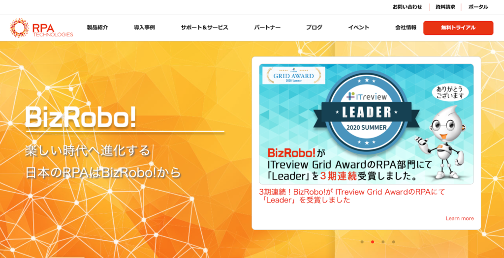 Bizrobo!の公式サイトトップページのスクリーンショット