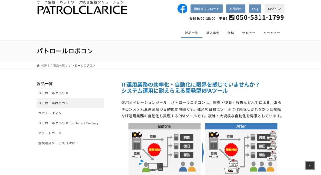 パトロールロボコンの公式サイトトップページのスクリーンショット