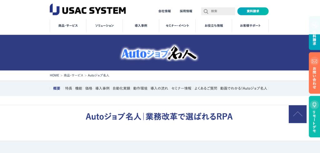 Autoジョブ名人の公式サイトトップページのスクリーンショット