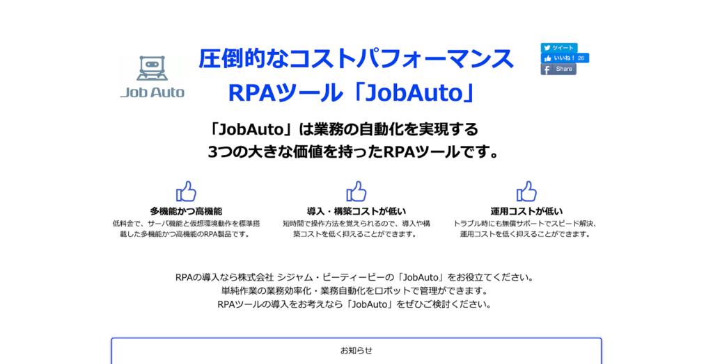 JobAutoの公式サイトトップページのスクリーンショット