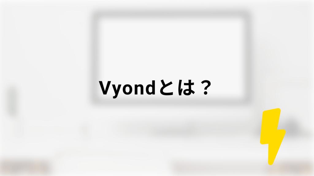 Vyondとは?の画像