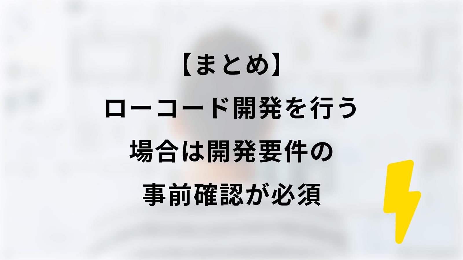【まとめ】ローコード開発を行う場合は開発要件の事前確認が必須