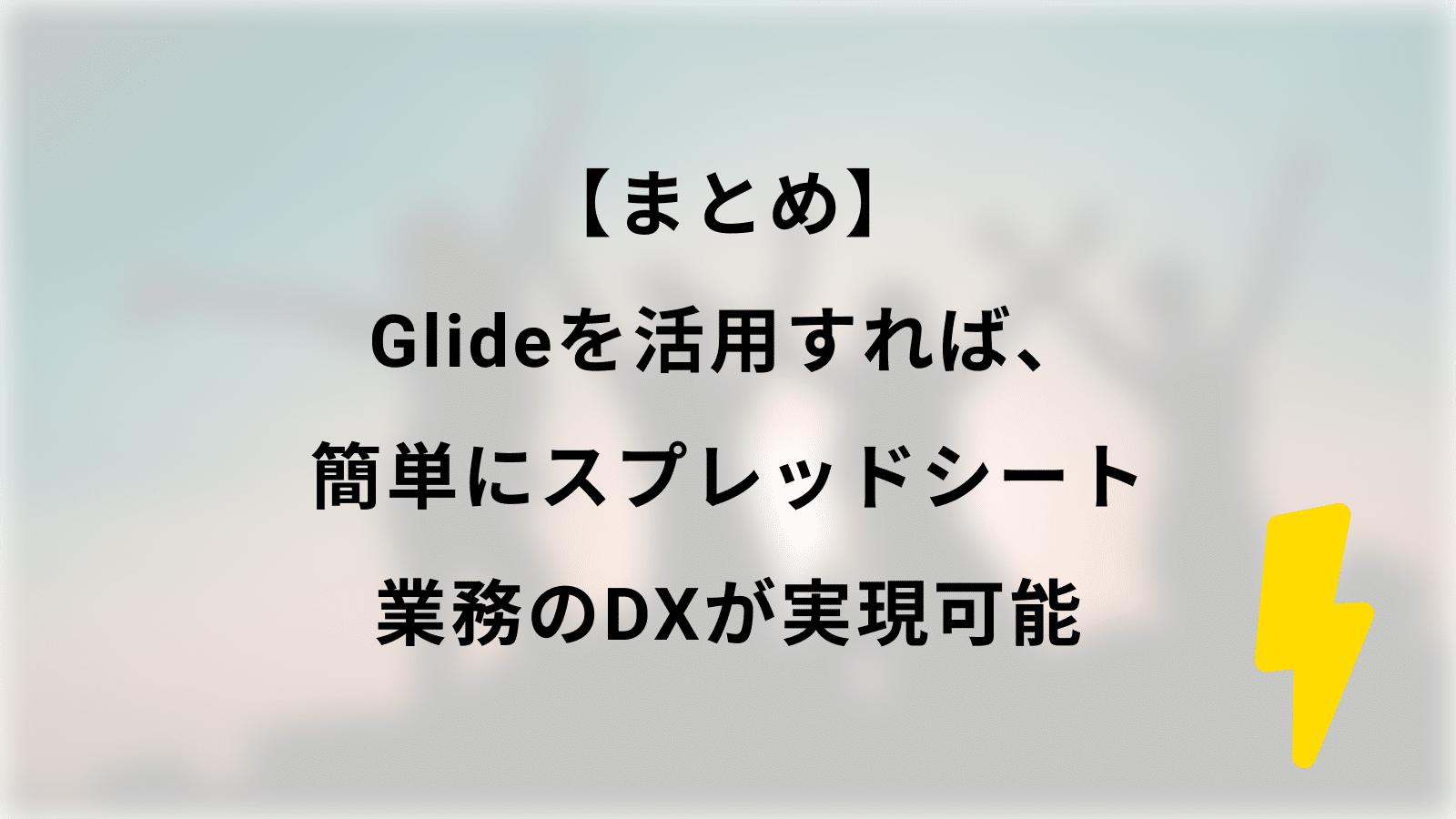 【まとめ】Glideを活用すれば、簡単にスプレッドシート業務のDXが実現可能