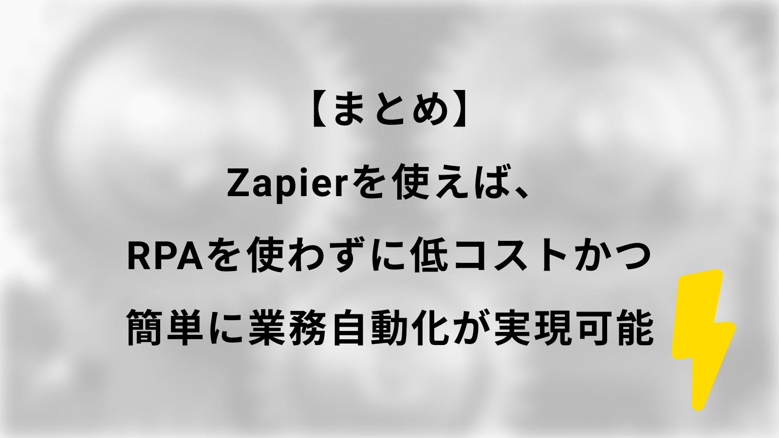 【まとめ】Zapierを使えば、RPAを使わずに低コストかつ簡単に業務自動化が実現可能