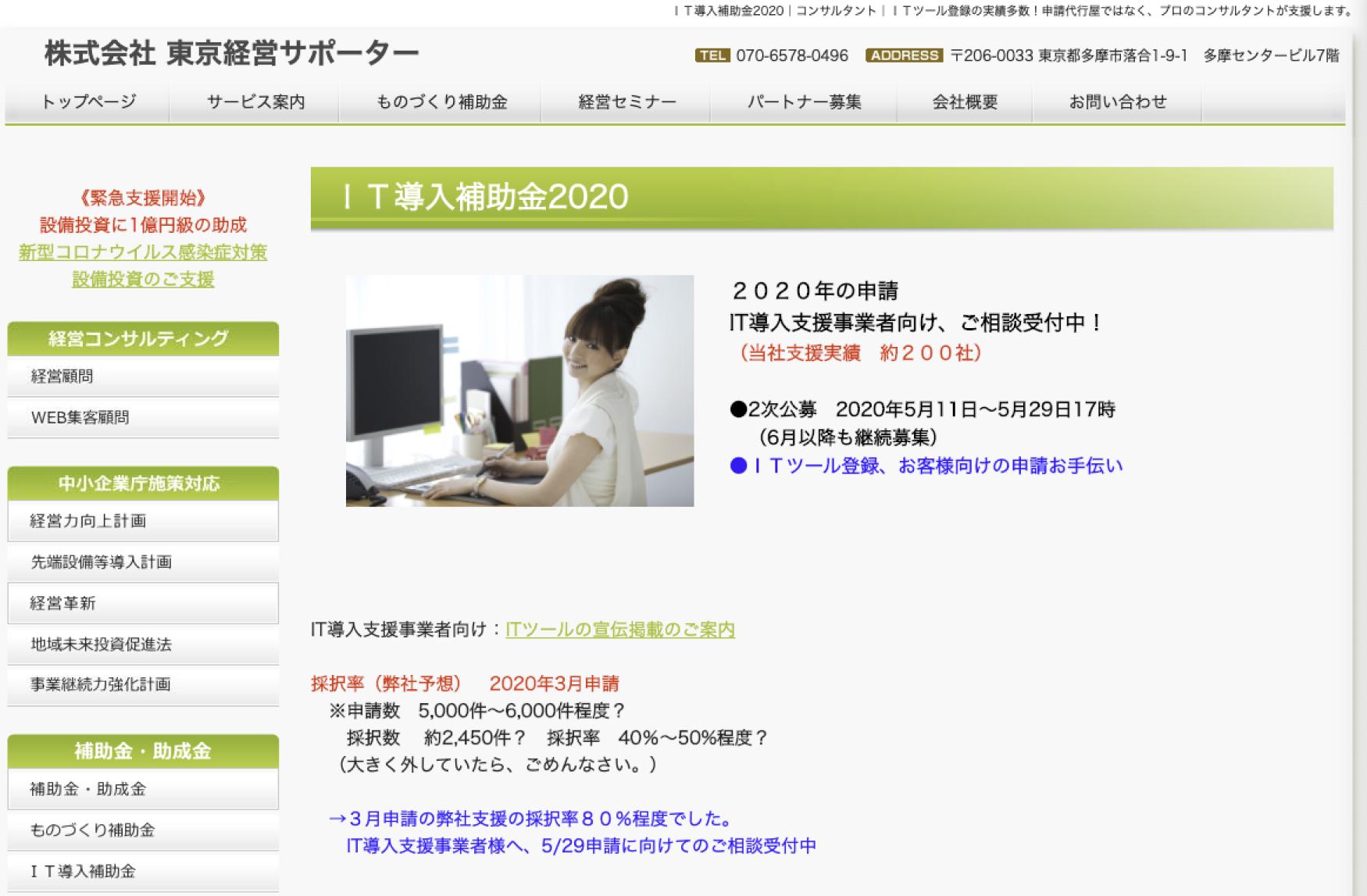 株式会社東京経営サポーター公式HPのスクリーンショット
