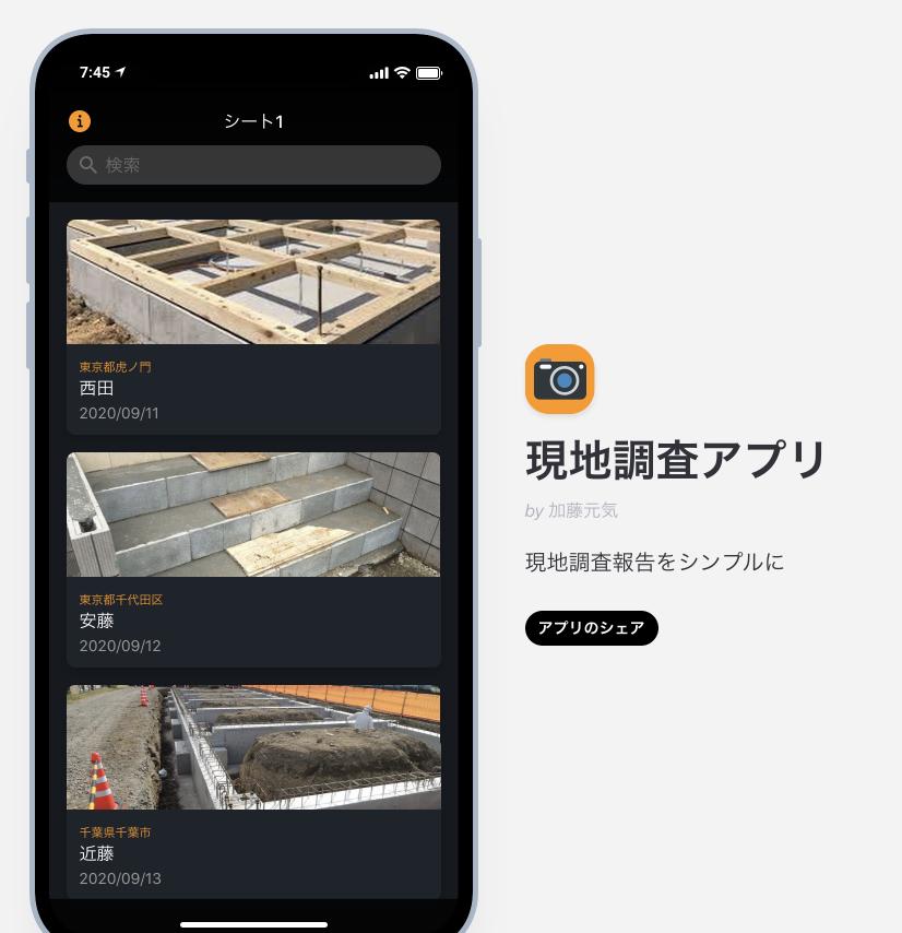 現地調査アプリのスクリーンショット
