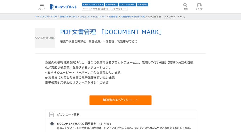 DOCUMENTMARKの公式サイトトップページ