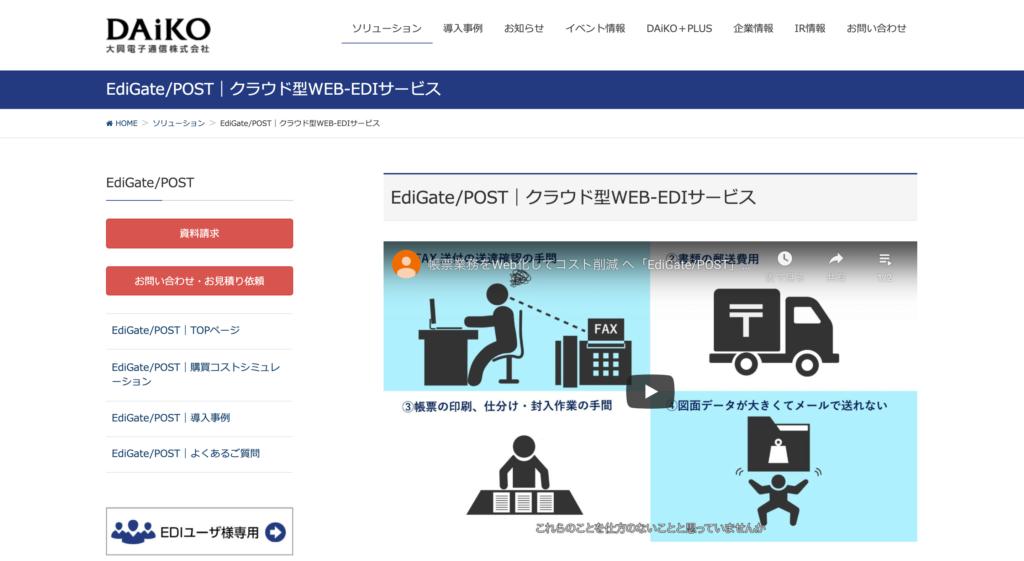 EdiGate/POSTの公式サイトトップページ