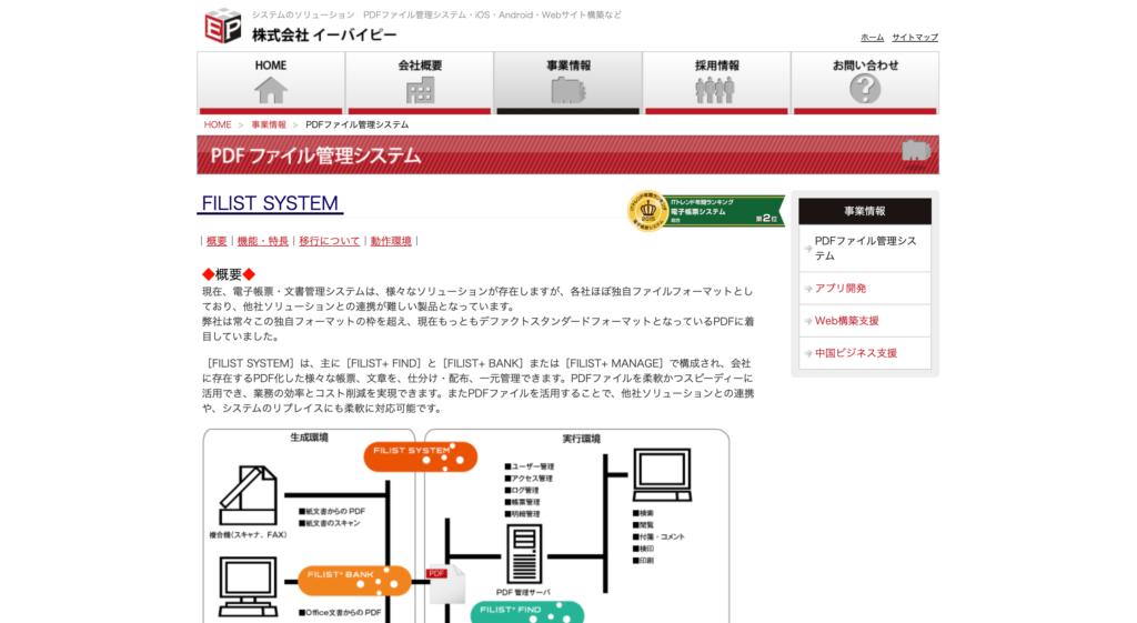 FILISTSYSTEMの公式サイトトップページ