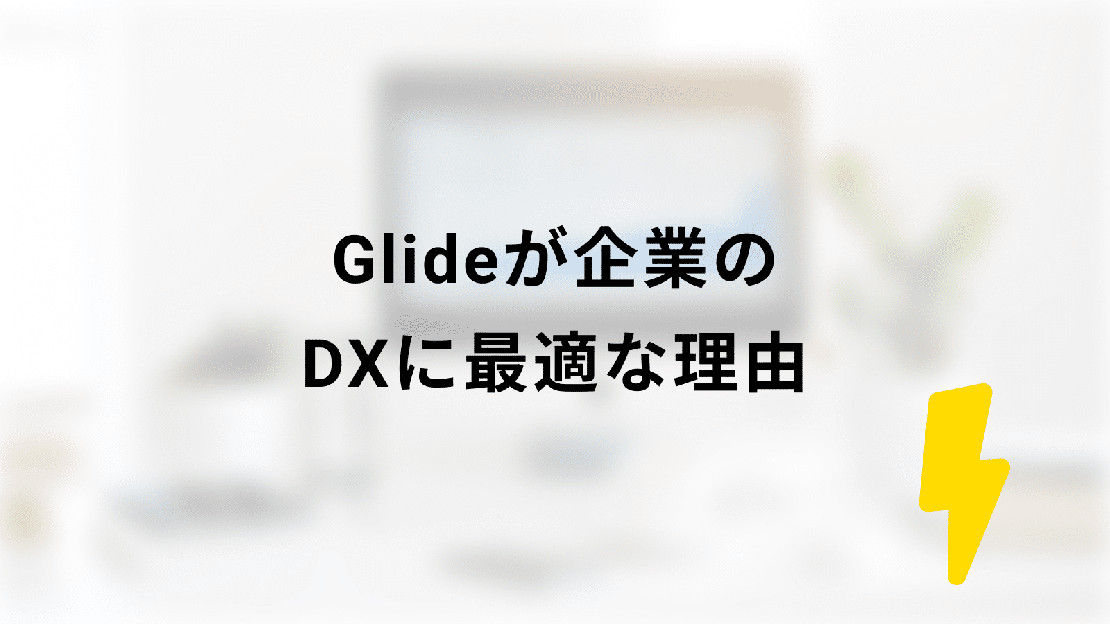 Glideが企業のDXに最適な理由