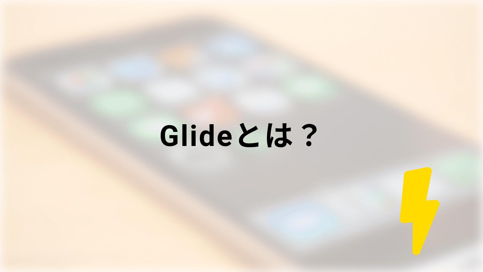 Glideとは?