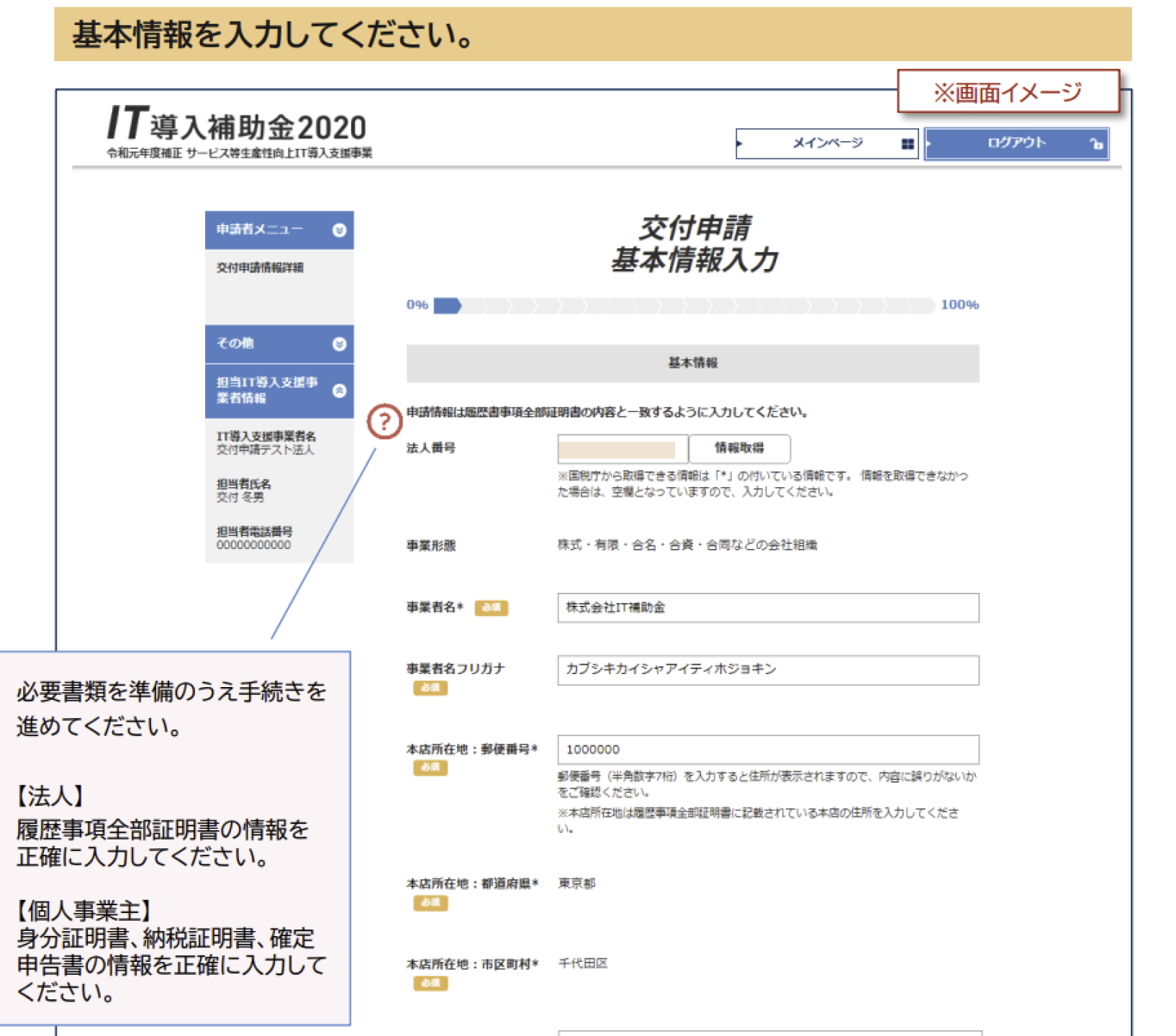 IT導入補助金基本情報作成のスクリーンショット