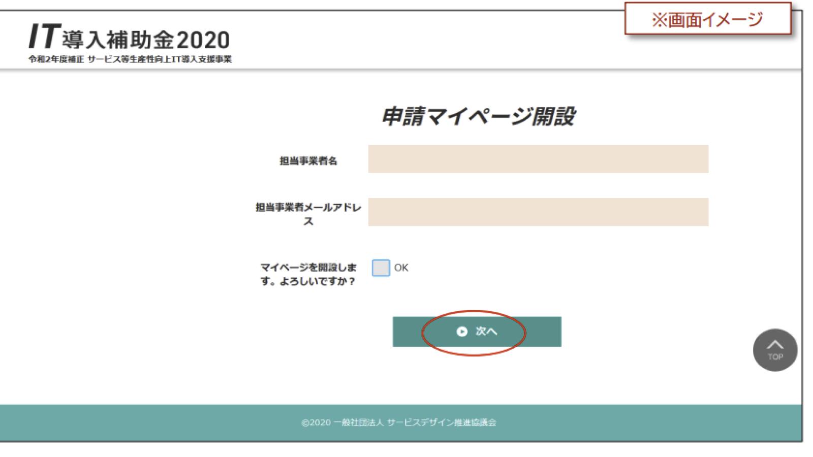 IT導入補助金申請マイページ開設のスクリーンショット