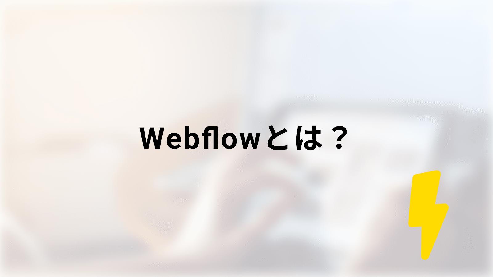 Webflowとは?