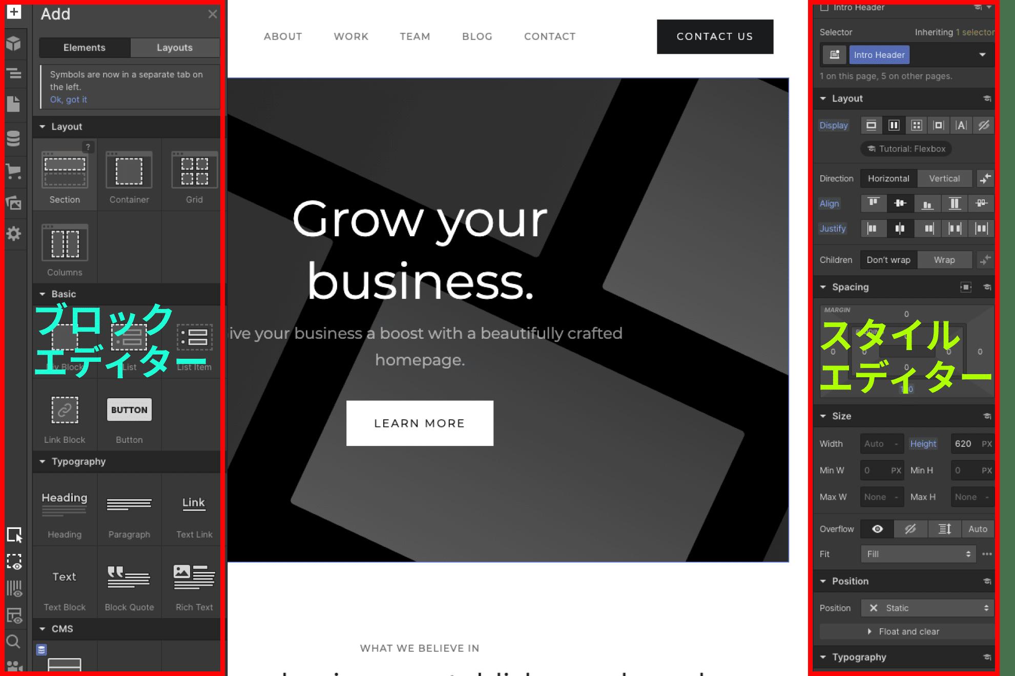 Webflowのエディター画面のスクリーンショット