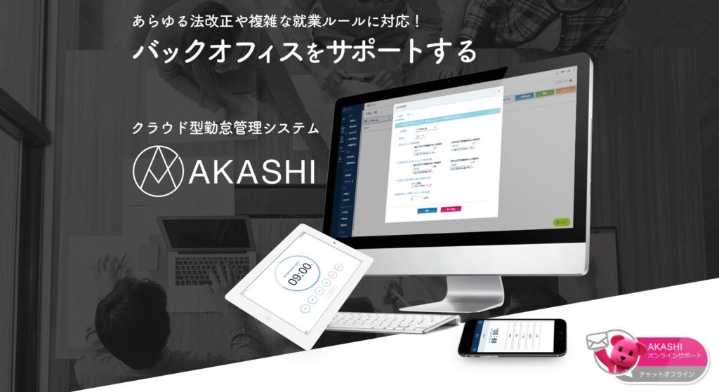AKASHIの公式サイトトップページのスクリーンショット