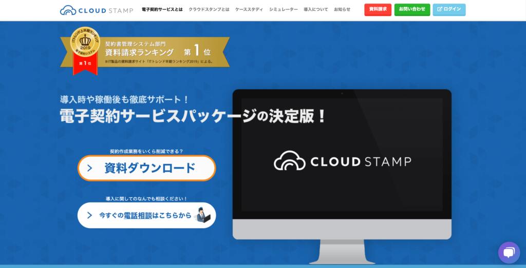クラウドスタンプの公式サイトトップページのスクリーンショット