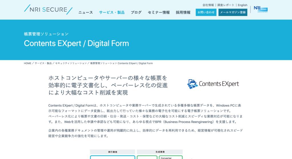 ContentsEXpert/DigitalFormの公式サイトトップページ