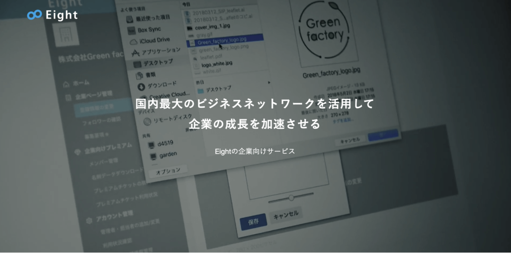 Eight企業向けプレミアムの公式サイトトップページの画像