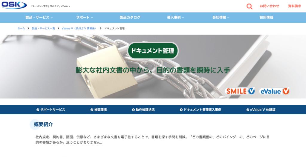 evalueの公式サイトトップページのスクリーンショット