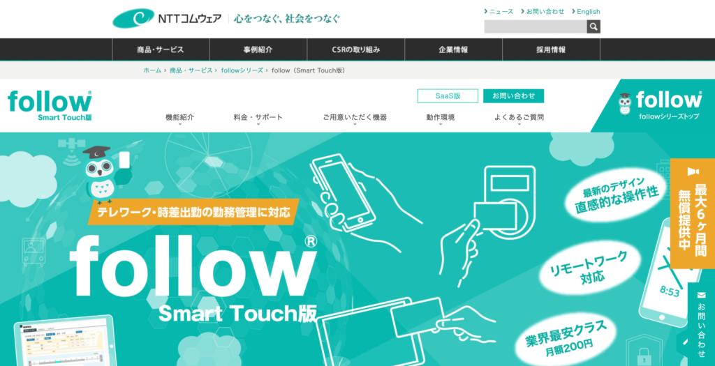 follow Smart Touchの公式サイトトップページのスクリーンショット