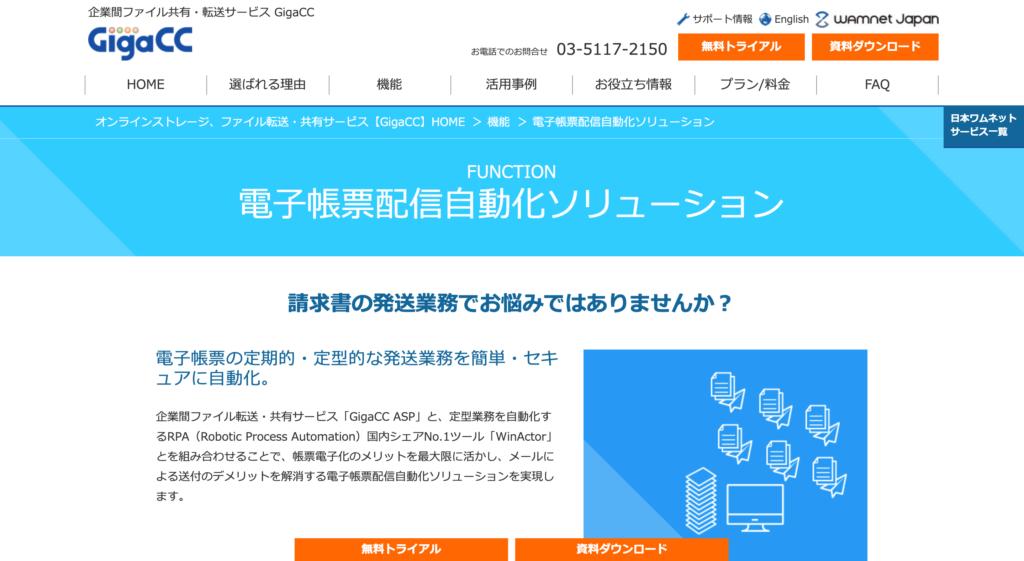電子帳票配信自動化ソリューションの公式サイトトップページ
