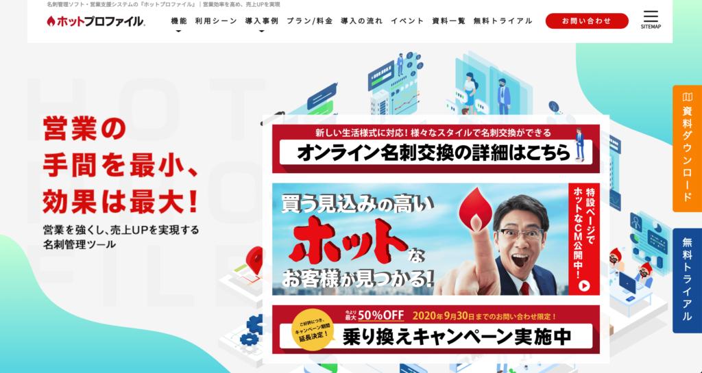 ホットプロファイルの公式サイトトップページの画像