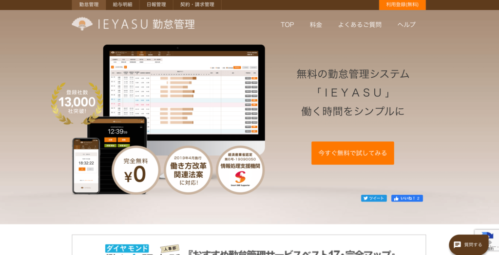 IEYASUの公式サイトトップページのスクリーンショット