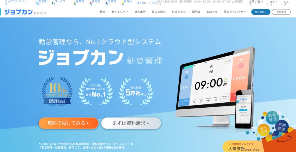 ジョブカンの公式サイトトップページのスクリーンショット