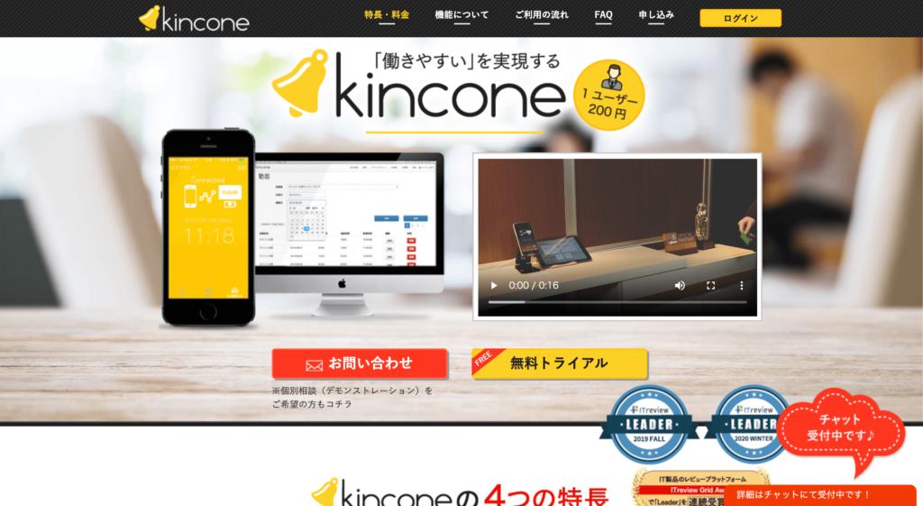 kinconeの公式サイトトップページのスクリーンショット