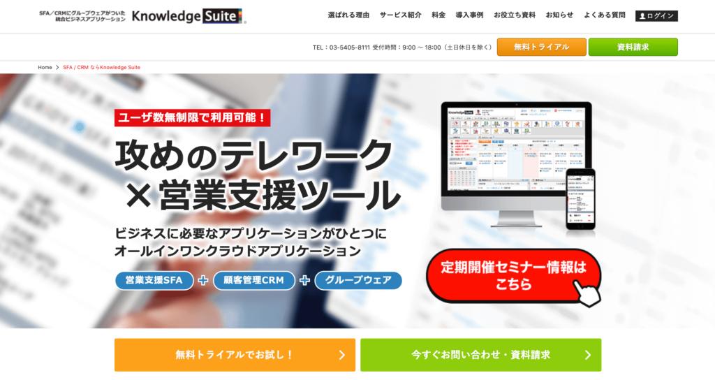 KnowledgeSuiteの公式サイトトップページの画像