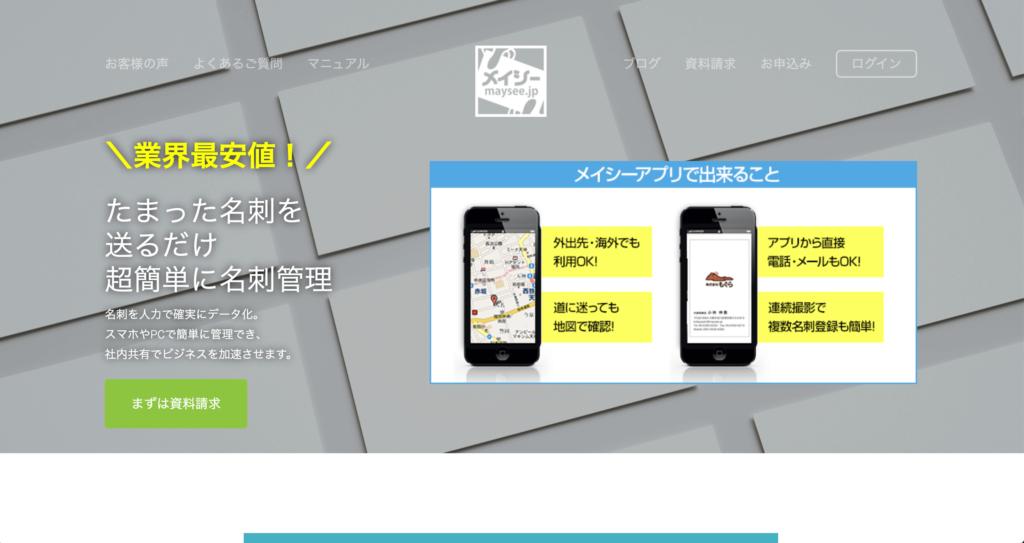 メイシーの公式サイトトップページの画像
