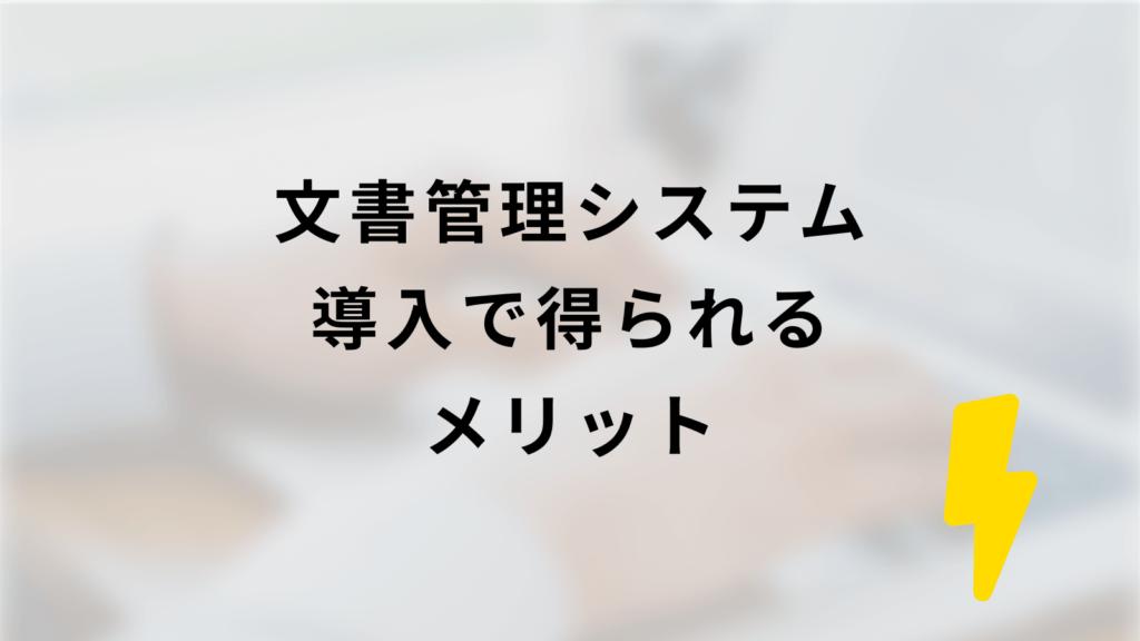 文書管理システム導入で得られるメリット