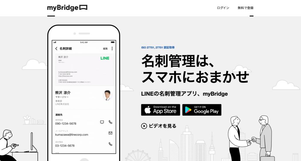 myBridgeの公式サイトトップページの画像