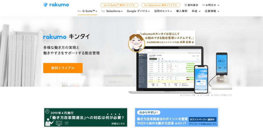 rakumoキンタイの公式サイトトップページのスクリーンショット