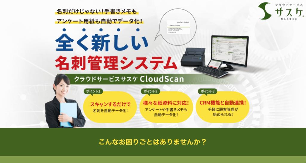 クラウドサービスサスケの公式サイトトップページの画像