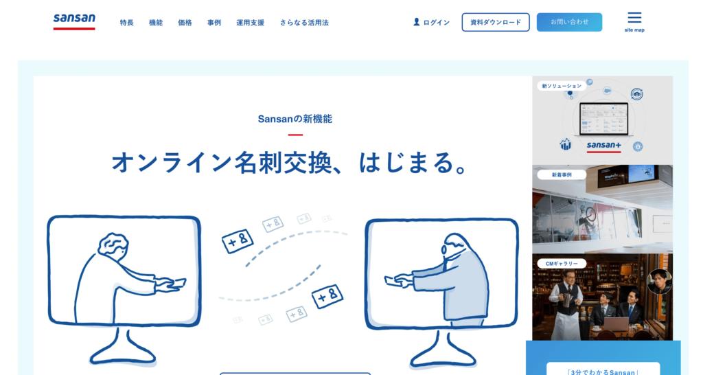 Sansanの公式サイトトップページの画像