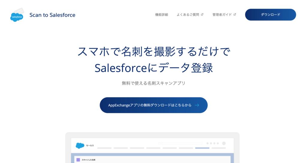 ScantoSalesforceの公式サイトトップページの画像