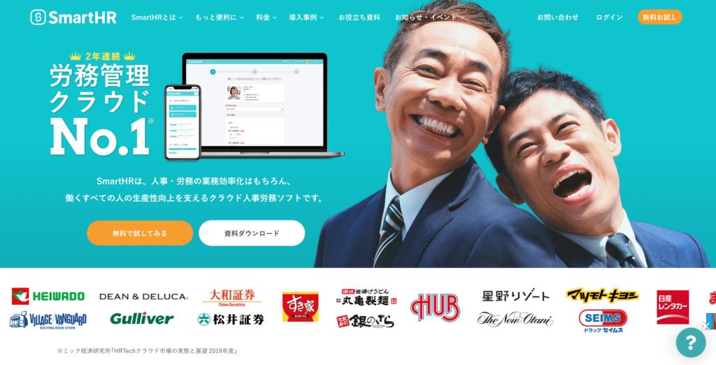 SmartHRの公式サイトトップページのスクリーンショット
