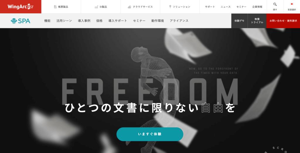 SPAの公式サイトトップページのスクリーンショット