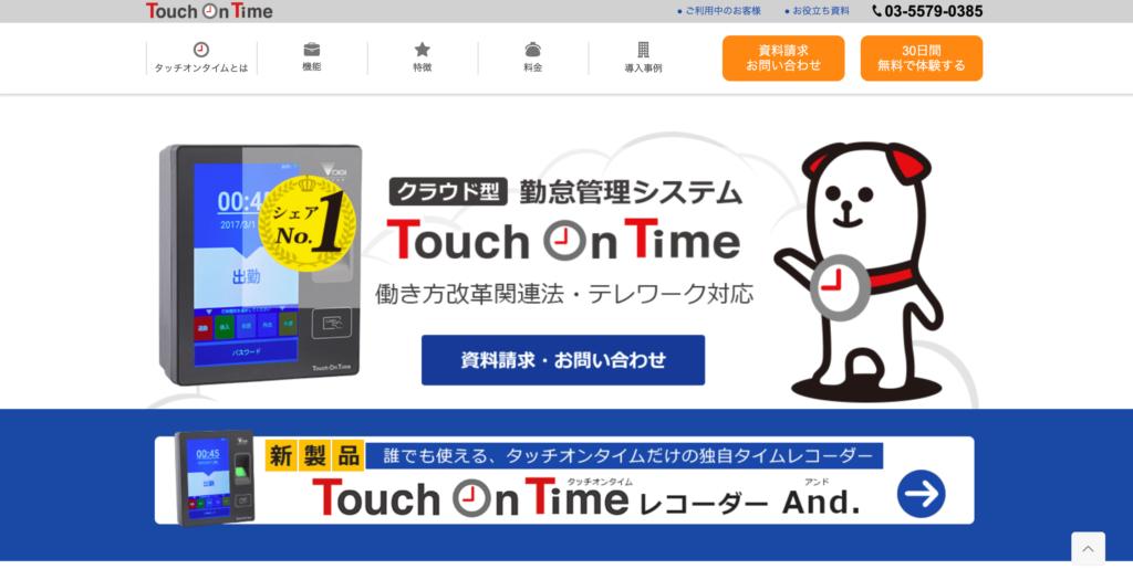 Touch On Timeの公式サイトトップページのスクリーンショット