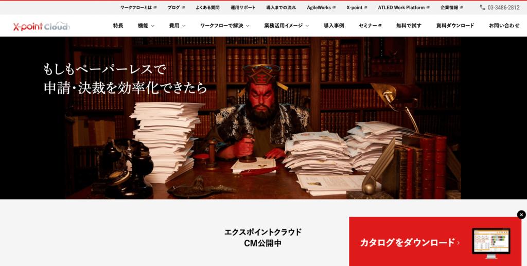 X-pointCloudの公式サイトトップページのスクリーンショット