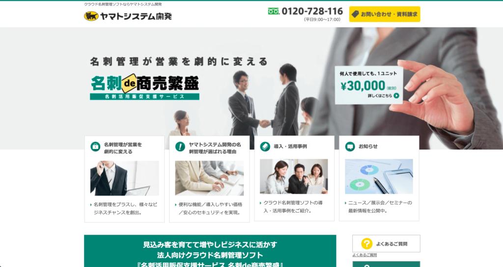 名刺de商売繁盛の公式サイトトップページの画像