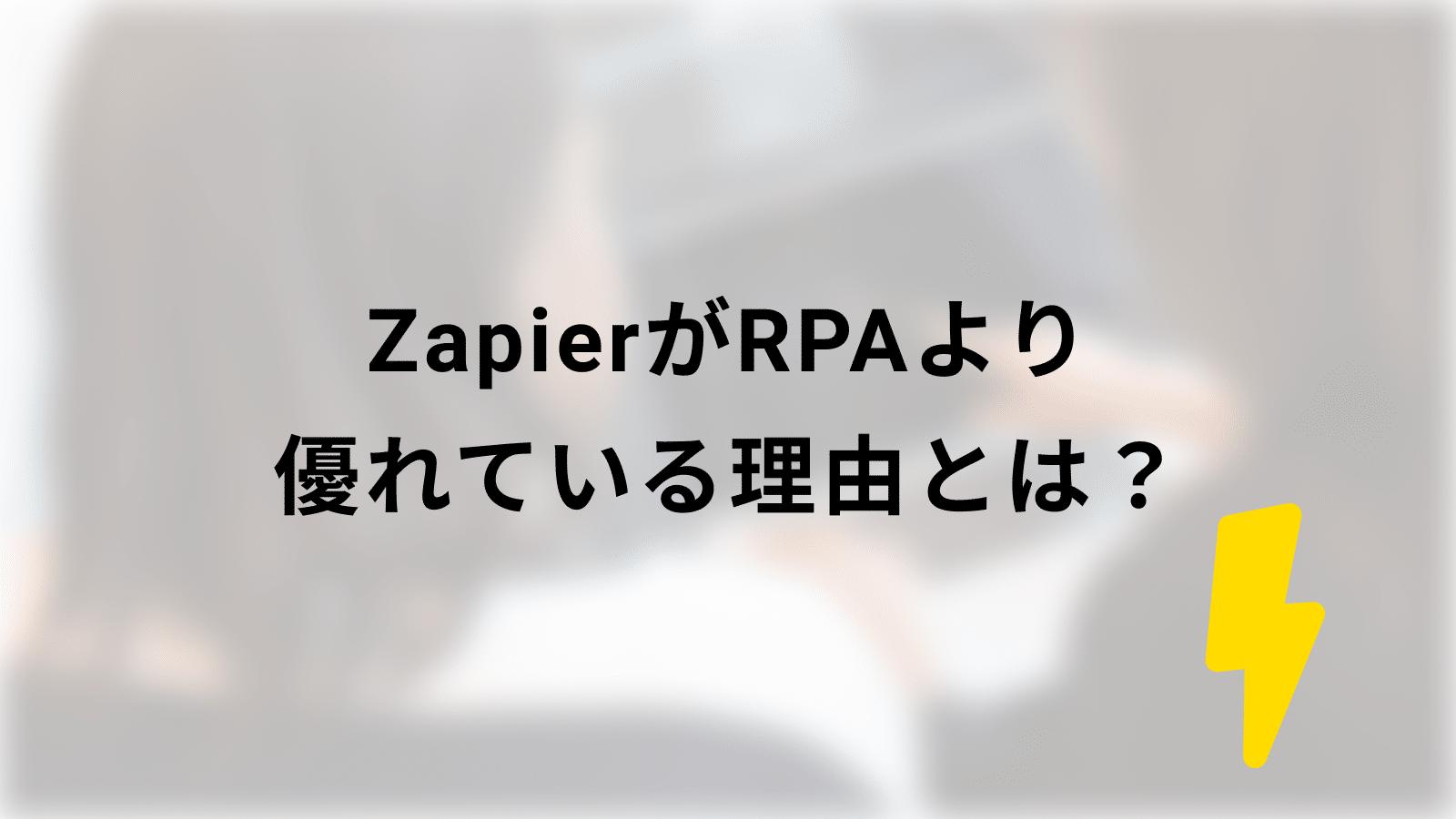 ZapierがRPAより優れている理由とは?